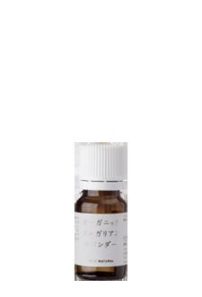 エッセンシャルオイル <br /> オーガニック ブルガリアラベンダー精油
