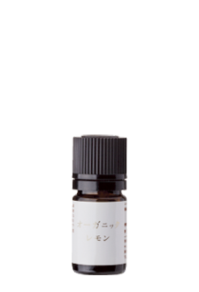 エッセンシャルオイル オーガニック レモン精油